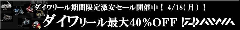 ダイワリール最大40%OFF!!期間限定激安セール開催中!4/18(日)まで!