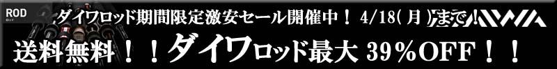 送料無料ダイワロッド期間限定激安セール開催中!4/18(日)まで!