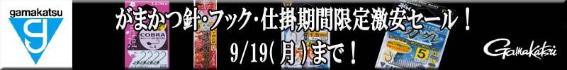 がまかつ全品期間限定激安セール!4/18(日)まで!