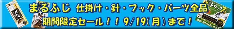まるふじ仕掛け・針・フック・パーツ全品期間限定セール!!9/20(月)まで!!