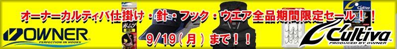 オーナーカルティバ仕掛け・針・フック・ウエア全品期間限定セール!!4/18(日)まで!!