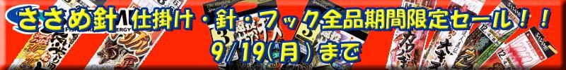 ささめ針仕掛け・針・フック全品期間限定セール!!4/18(日)まで!!