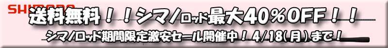 送料無料シマノロッド期間限定激安セール開催中!4/18(日)まで!
