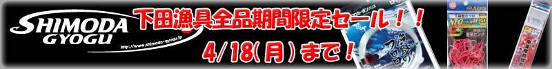 下田漁具全品期間限定セール!!4/18(日)まで!
